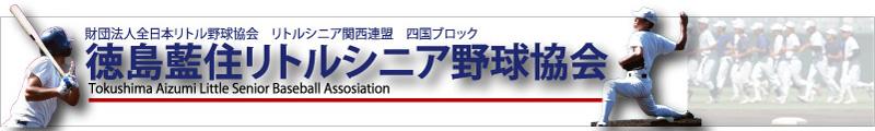関西 連盟 シニア リトル